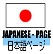 JAPANESE - PAGE